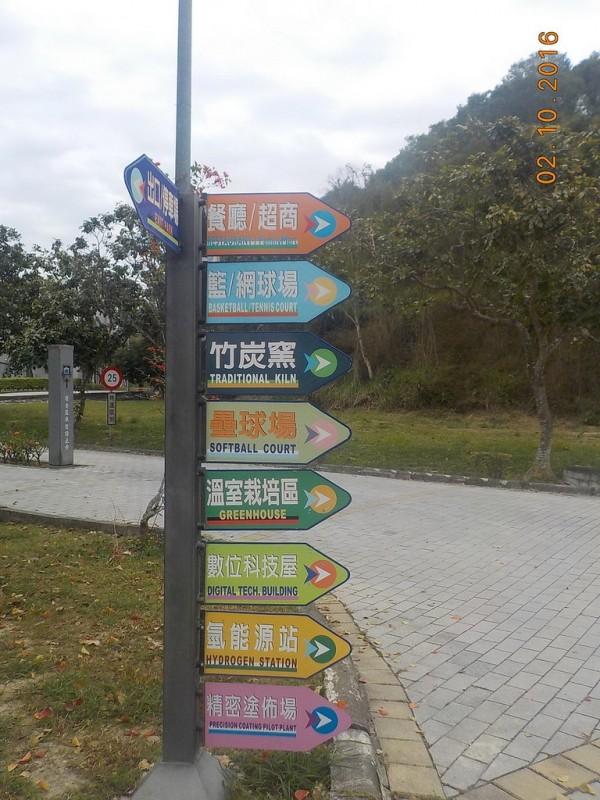 工業技術研究院 台南六甲院區