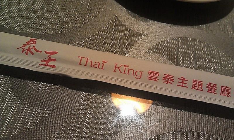 土城泰王泰式料理